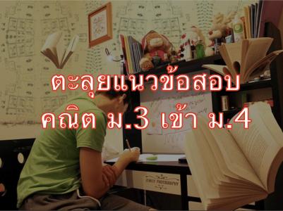 ตะลุยแนวข้อสอบคณิต ม.3 เข้า ม.4 โรงเรียนดัง 50 ข้อ
