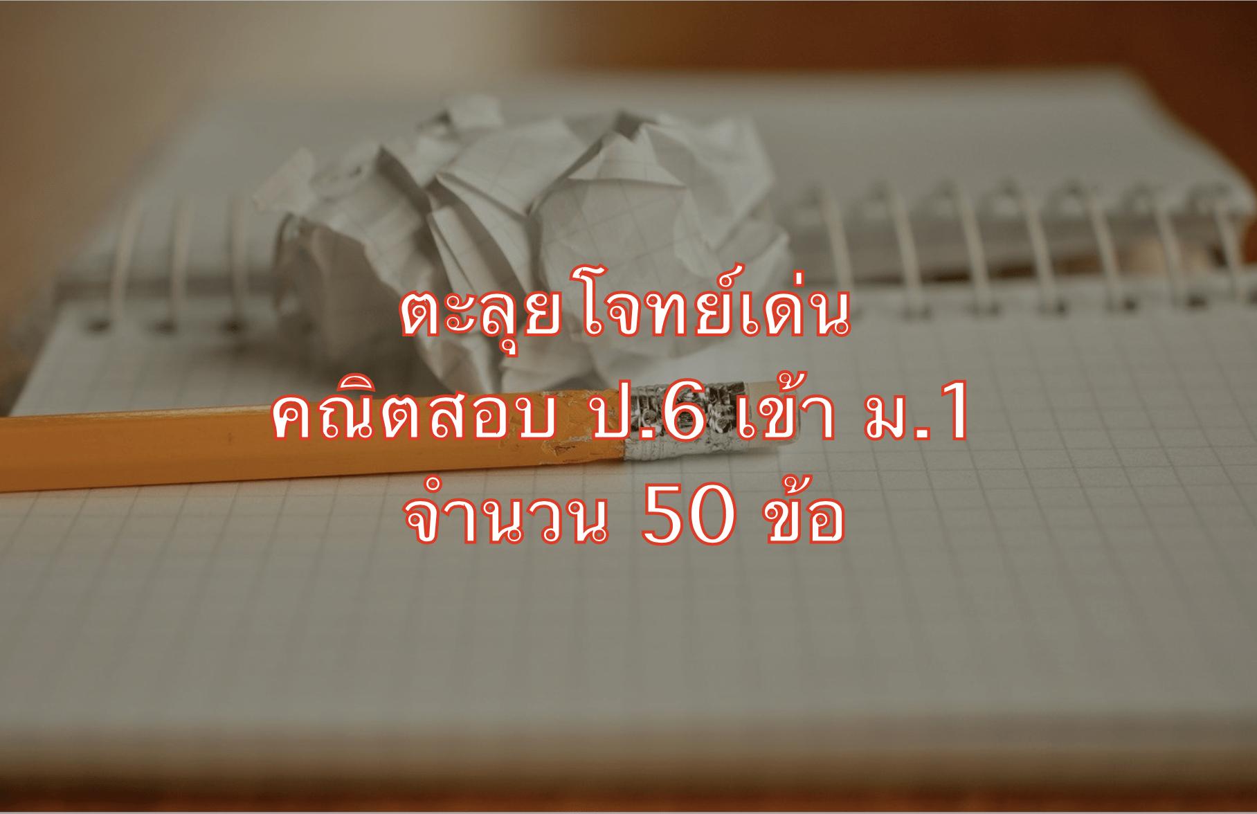 p6m1-50