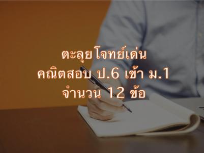 (ฟรี!) ลองฝีมือ ตะลุยโจทย์เด่นคณิตสอบ ป.6 เข้า ม.1 จำนวน 12 ข้อ