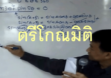 ตัวอย่าง คณิต ม.5 ตรีโกณมิติ