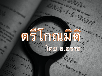 ตรีโกณมิติ (Trigonometry) ม.5