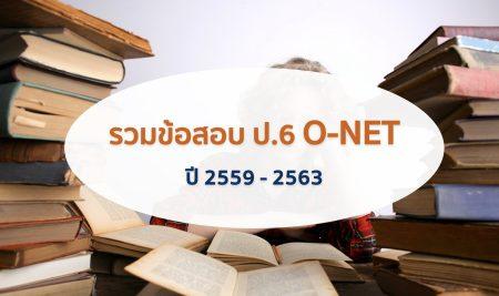 ฝึกข้อสอบ O-NET คณิต ป.6 ปี 59 – 63 ล่าสุด
