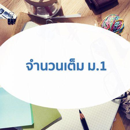 จำนวนเต็ม ม.1(M1ONI)