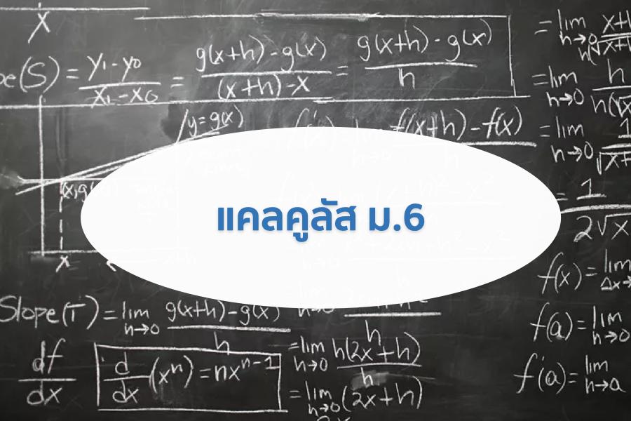 calculus-2.001