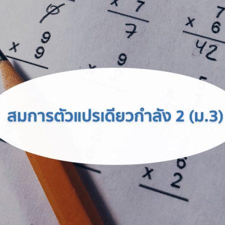 สมการตัวแปรเดียวกำลัง 2 (ม.3)
