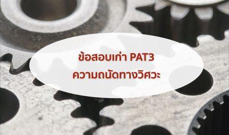 รวบรวมข้อสอบความถนัดทางวิศวะ PAT 3 ปี ย้อนหลัง 10 ปี