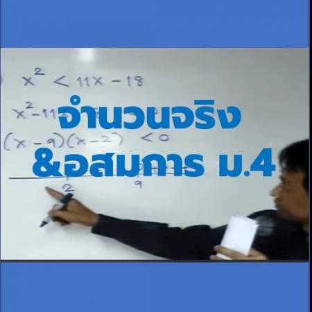จำนวนจริงและอสมการ ม.4