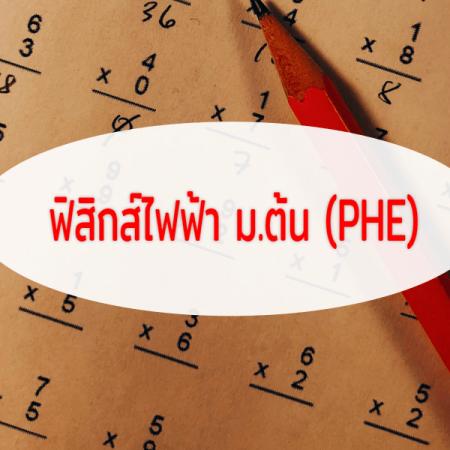 ฟิสิกส์ไฟฟ้า ม.ต้น (PHE) 24 ชั่วโมง