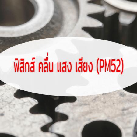 ฟิสิกส์ คลื่น แสง เสียง (PM52)