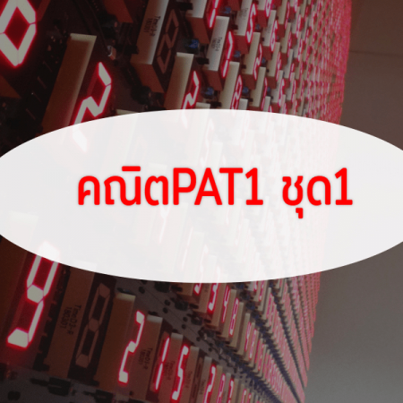 คณิต ม.6 PAT1 ชุด1 (M65)