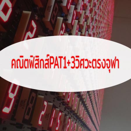 คณิตฟิสิกส์ PAT1+3 วิศวะตรงจุฬา (MPM68)