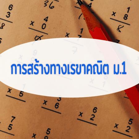 การสร้างทางเรขาคณิต ม.1(M1ONR)