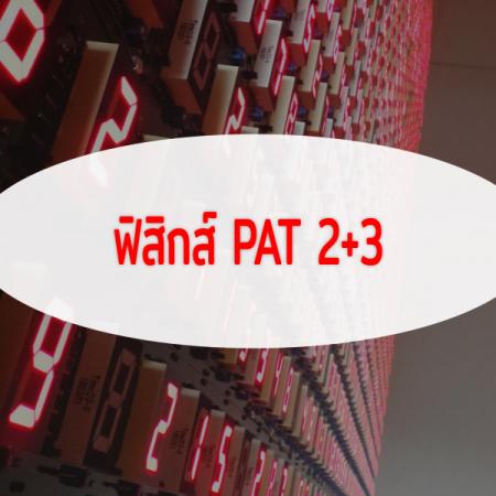ฟิสิกส์ PAT2+3 (PM63)