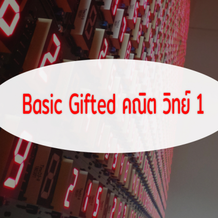 Basic Gifted คณิต วิทย์1(P4-6BMS1) ป.4-5-6 (28ชั่วโมง) โดยสุดยอด 3 ติวเตอร์ อ.อรรถ พี่ซายน์และพี่คอส