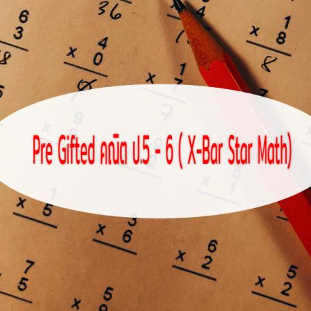 Pre Gifted คณิต ป.5 – 6 ( X-Bar Star Math) 28 ชั่วโมง (P6XSM)
