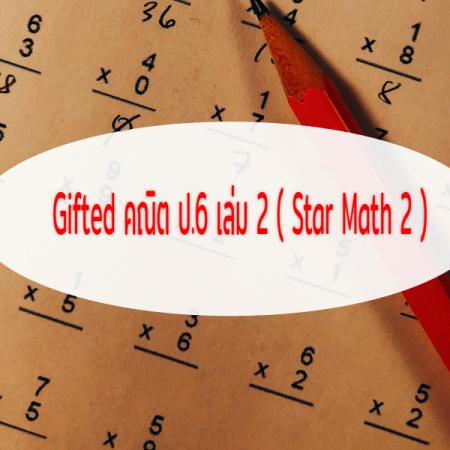 Gifted คณิต ป.6 เล่ม 2 ( Star Math 2 ) 28 ชั่วโมง (P6SM2)