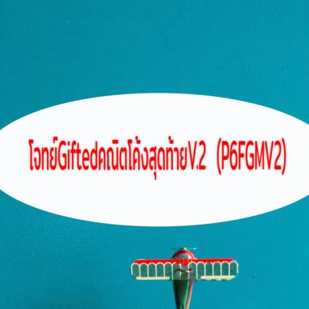 โจทย์Giftedคณิตโค้งสุดท้ายV.2  (P6FGMV2) 16 ชั่วโมง
