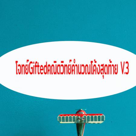 โจทย์Giftedคณิตวิทย์คำนวณโค้งสุดท้าย V.3(P6FGMV3) 16 ชั่วโมง
