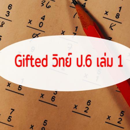 Gifted วิทย์ ป.6 เล่ม 1 (P6GS1) 28 ชั่วโมง