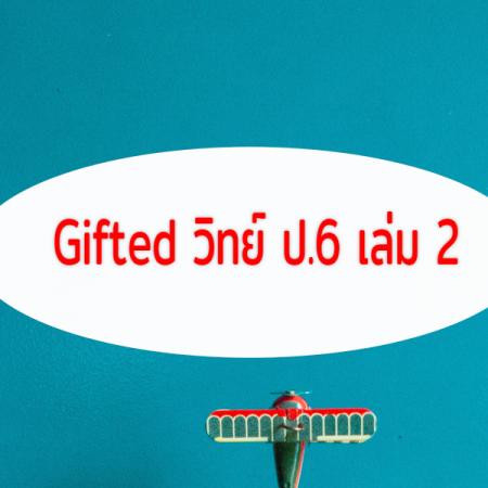 Gifted วิทย์ ป.6 เล่ม 2 (P6GS2) 28 ชั่วโมง