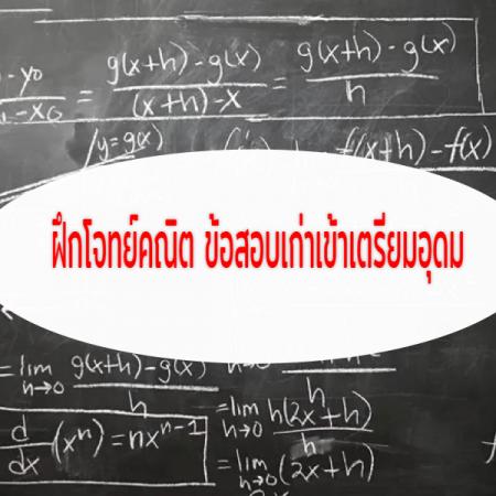 ฝึกโจทย์คณิต ข้อสอบเก่าเข้าเตรียมอุดม(TUIM3) 32ชั่วโมง