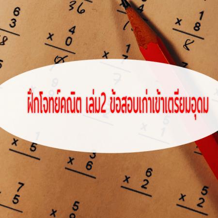 ฝึกโจทย์คณิต เล่ม2 ข้อสอบเก่าเข้าเตรียมอุดม(TUIM3-2) 12 ชั่วโมง