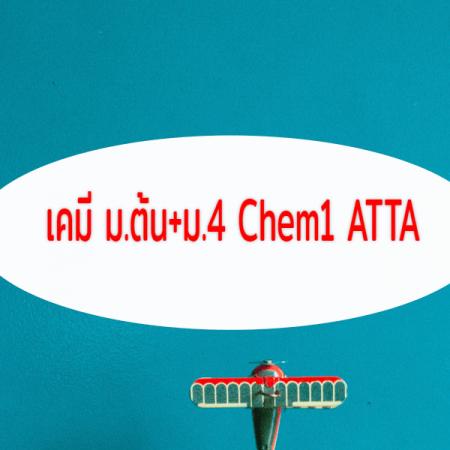 เคมี ม.ต้น+ม.4 Chem1 ATTA อ.อรรถ(Chem1 ATTA) 28 ชั่วโมง