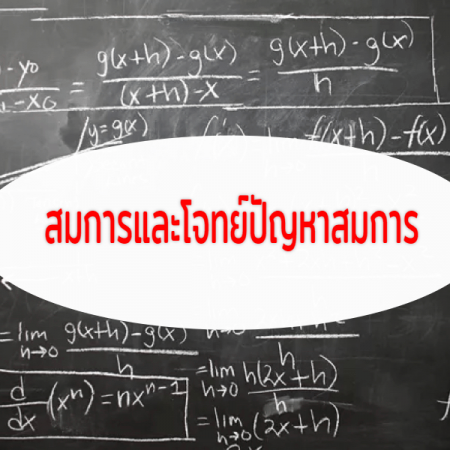 สมการและโจทย์ปัญหาสมการ ป.4-5-6 และ ม.1 (9 ชั่วโมง)