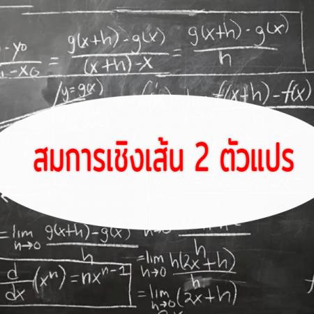สมการเชิงเส้น 2 ตัวแปร ม.1