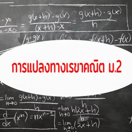 การแปลงทางเรขาคณิต ม.2(M2ONG)