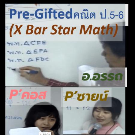 Pre Gifted คณิต ป.5 – 6 ( X-Bar Star Math)