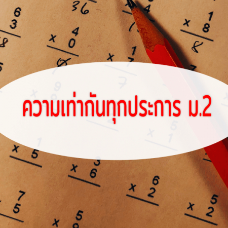 ความเท่ากันทุกประการ ม.2(M2202)