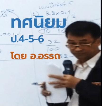 ตัวอย่างการสอน ทศนิยม ป.4-5-6