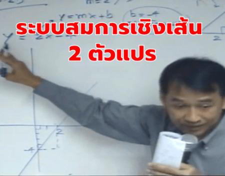 ระบบสมการเชิงเส้น 2 ตัวแปร