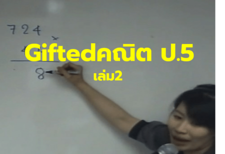 Gifted คณิต ป.5 เล่ม2