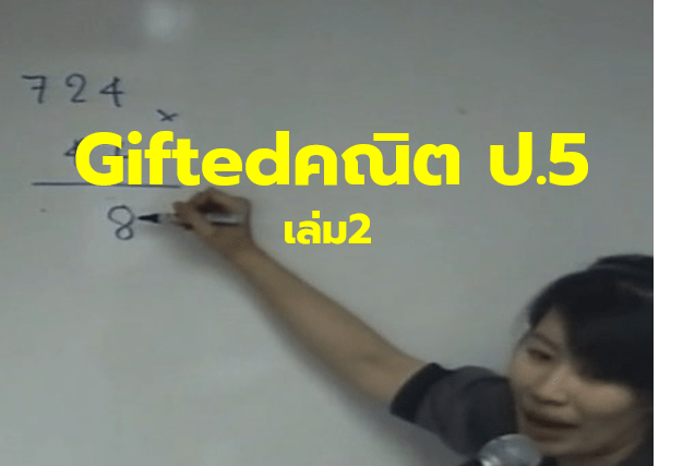 Giftedคณิต ป.5 เล่ม2